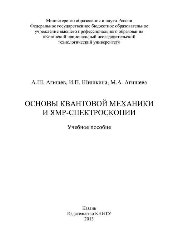 И. П. Шишкина Основы квантовой механики и ЯМР-спектроскопии кроватка ковчег скв 9 94003x