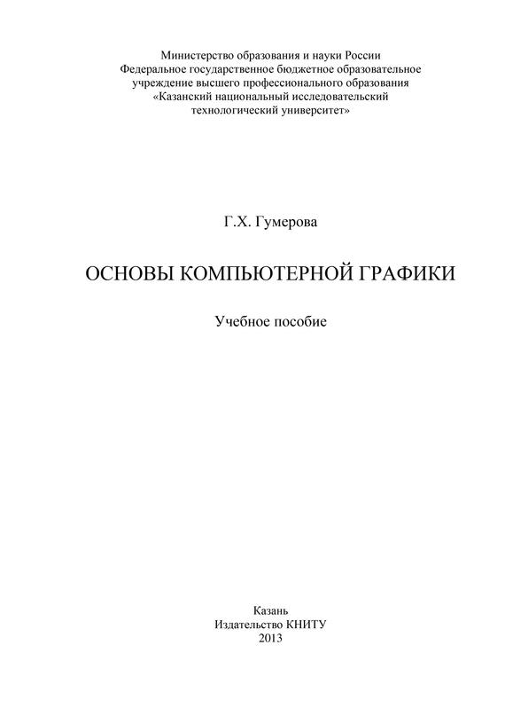 Г. Гумерова Основы компьютерной графики самоучитель компьютерной графики и звука