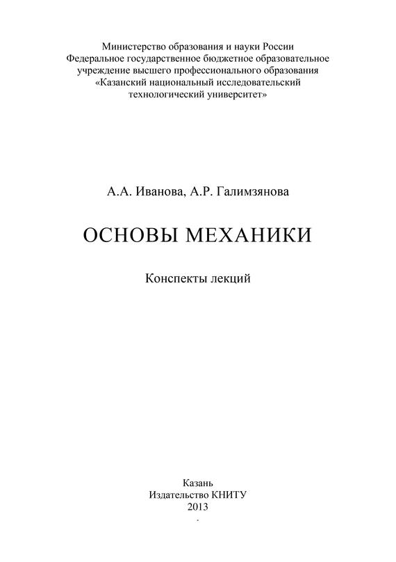 А. А. Иванова Основы механики