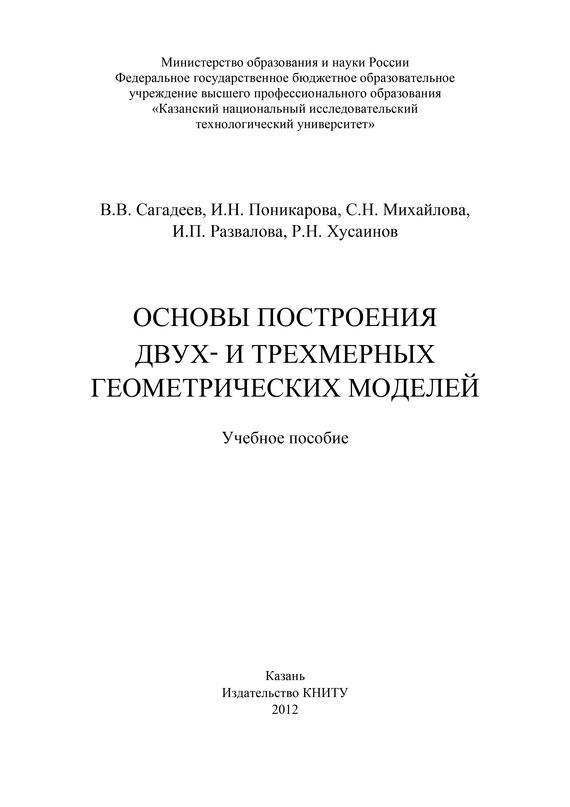 С. Михайлова Основы построения двух- и трехмерных геометрических моделей талалай п начертательная геометрия на примерах