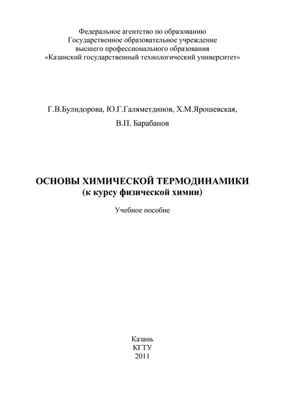 Скачать В. П. Барабанов бесплатно Основы химической термодинамики к курсу физической химии