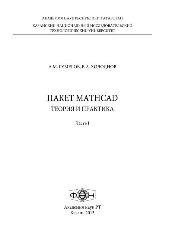 А. М. Гумеров Пакет MathCad: теория и практика. Часть 1 нарышкин дмитрий григорьевич химическая термодинамика с mathcad расчетные задачи