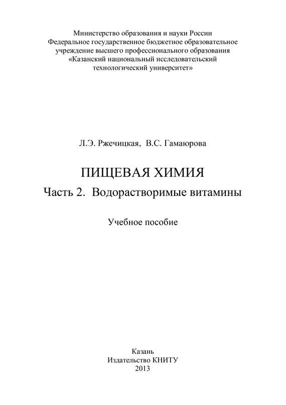 В. Гамаюрова Пищевая химия. Часть 2. Водорастворимые витамины