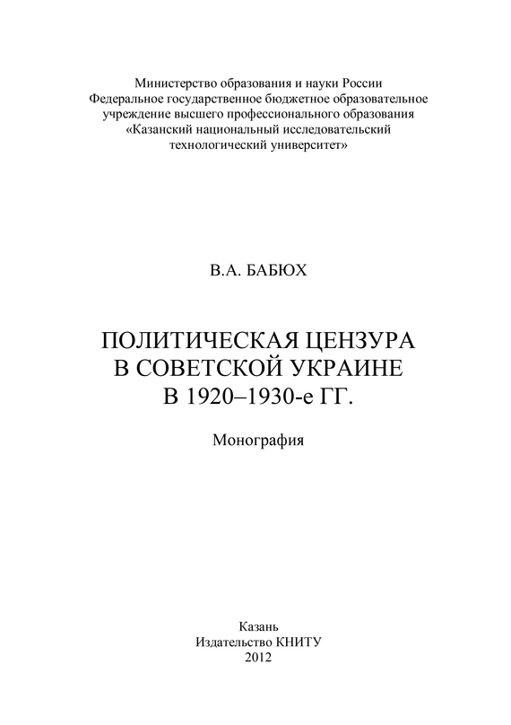 В. Бабюх Политическая цензура в советской Украине в 1920-1930-е гг. трансформатор понижающий 1квт в украине