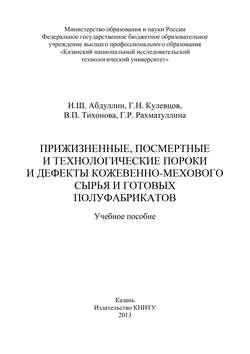 Книга Прижизненные, посмертные и технологические пороки и дефекты кожевенно-мехового сырья и готовых полуфабрикатов