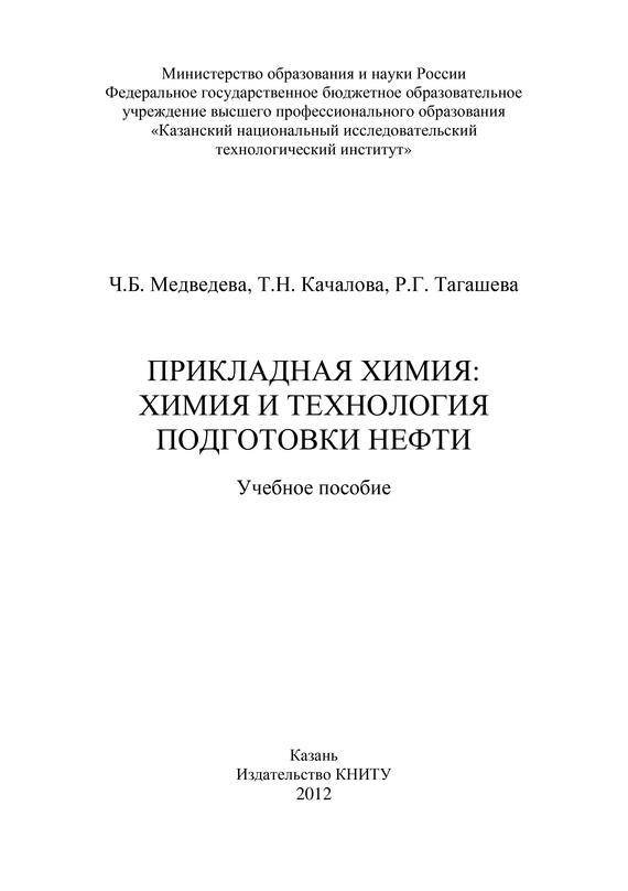 Т. Качалова Прикладная химия: химия и технология подготовки нефти тепловые режимы перекачки нефти