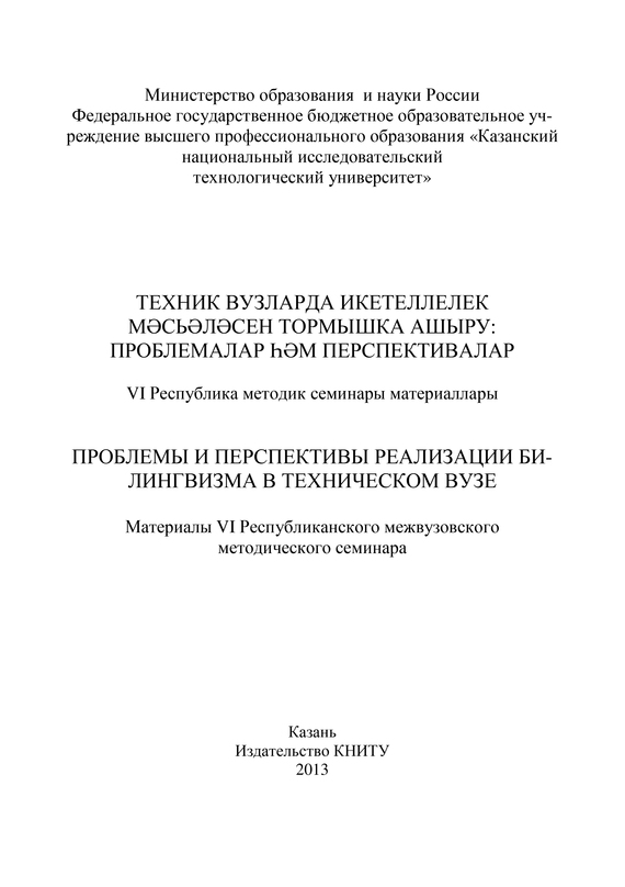 Коллектив авторов Проблемы и перспективы реализации билингвизма в техническом вузе