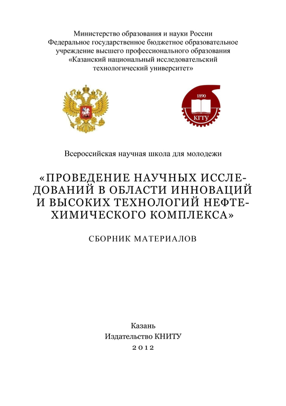 Проведение научных исследований в области инноваций и высоких технологий нефтехимического комплекса