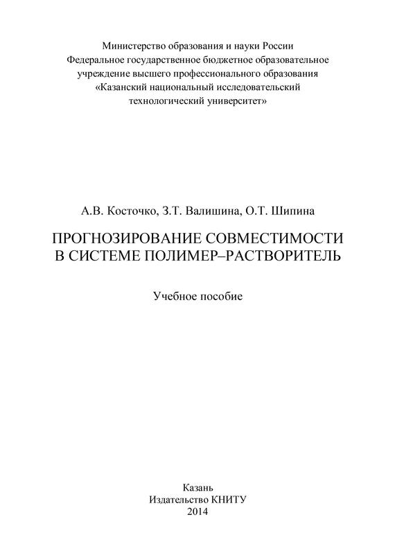 З. Т. Валишина Прогнозирование совместимости в системе полимер-растворитель растворитель р4а в волгограде
