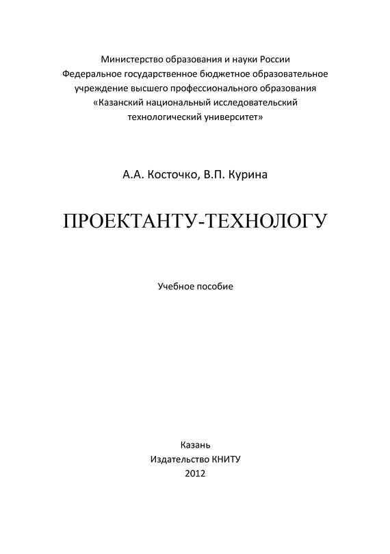 320 схем А. Косточко Проектанту-технологу