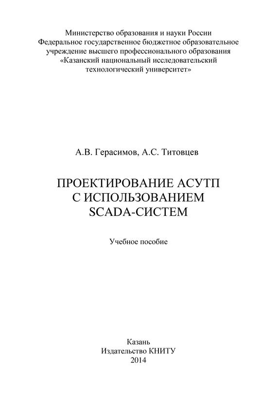 А. В. Герасимов Проектирование АСУТП с использованием SCADA-систем