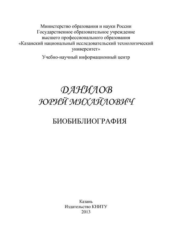 бесплатно Автор не указан Скачать Профессор Данилов Юрий Михайлович. Биобиблиография