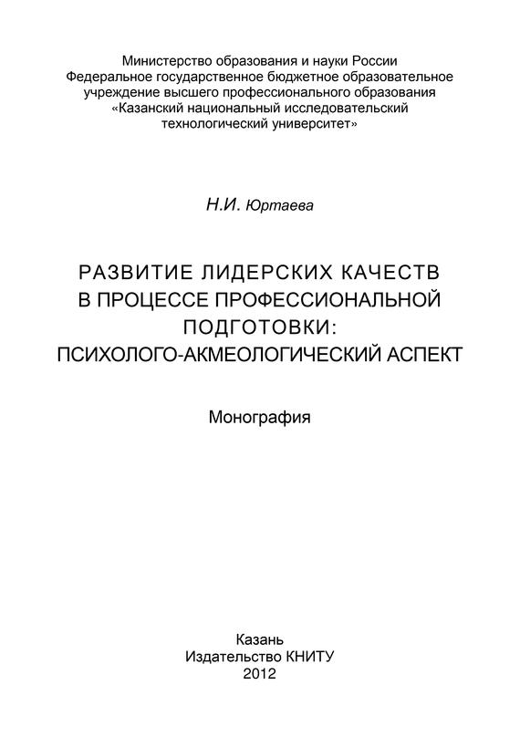 Н. И. Юртаева Развитие лидерских качеств в процессе профессиональной подготовки: психолого-акмеологический аспект змеиный экспресс 2006 смотреть в качеств