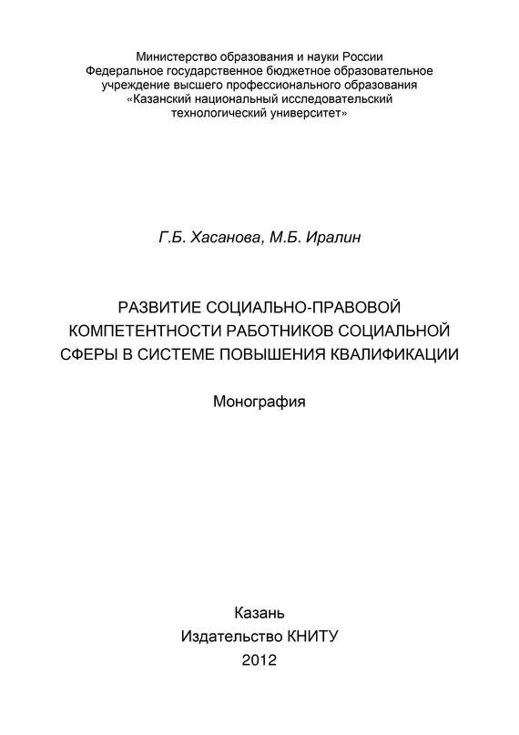 Обложка книги Развитие социально-правовой компетентности работников социальной сферы в системе повышения квалификации, автор Хасанова, Г. Б.