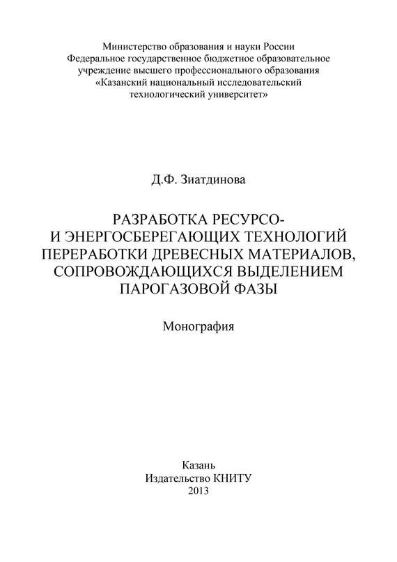 Д. Зиатдинова Разработка ресурсо- и энергосберегающих технологий переработки древесных материалов, сопровождающихся выделением парогазовой фазы