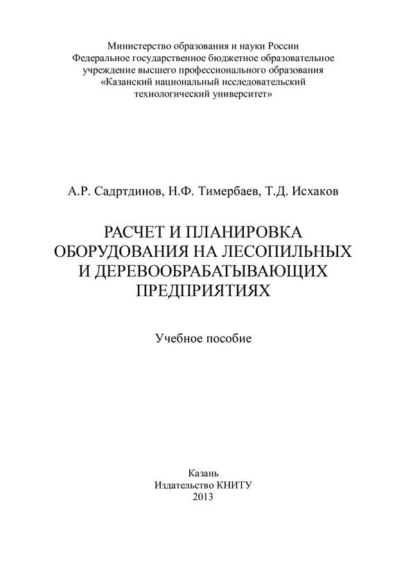 Т. Исхаков