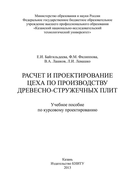 Е. Байгильдеева Расчет и проектирование цеха по производству древесно-стружечных плит