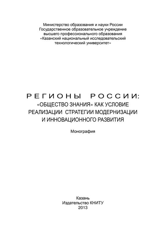 Скачать Регионы России: Общество знания как условие реализации стратегии модернизации и инновационного развития быстро