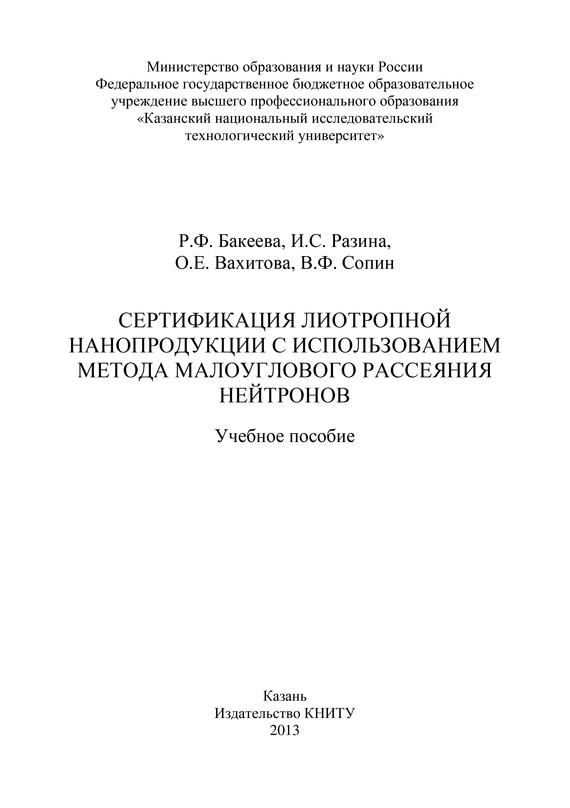 напряженная интрига в книге Р. Бакеева