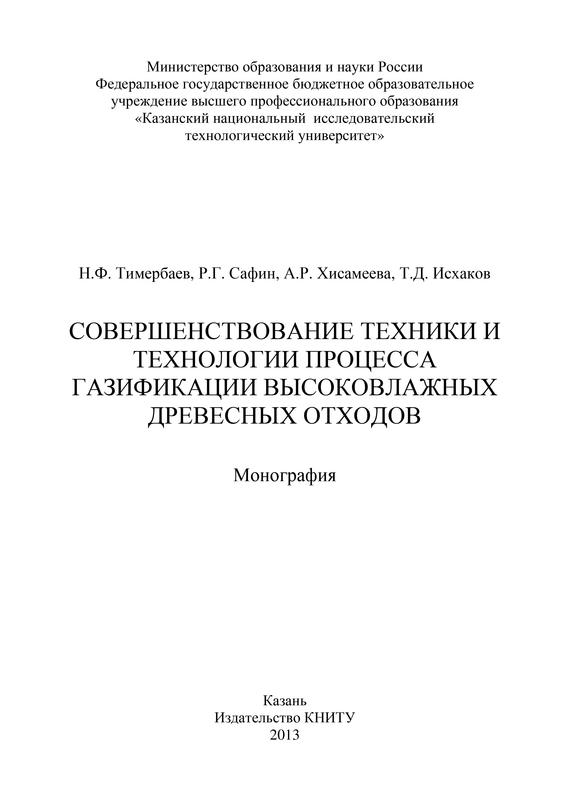 Т. Исхаков Совершенствование техники и технологии процесса газификации высоковлажных древесных отходов