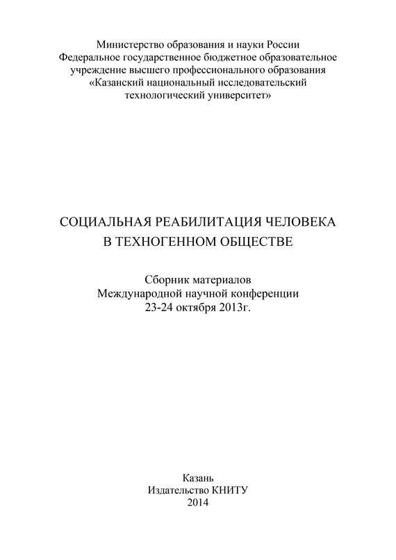 Коллектив авторов Социальная реабилитация человека в техногенном обществе