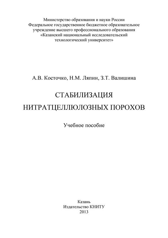 Обложка книги Стабилизация нитратцеллюлозных порохов, автор Валишина, З. Т.