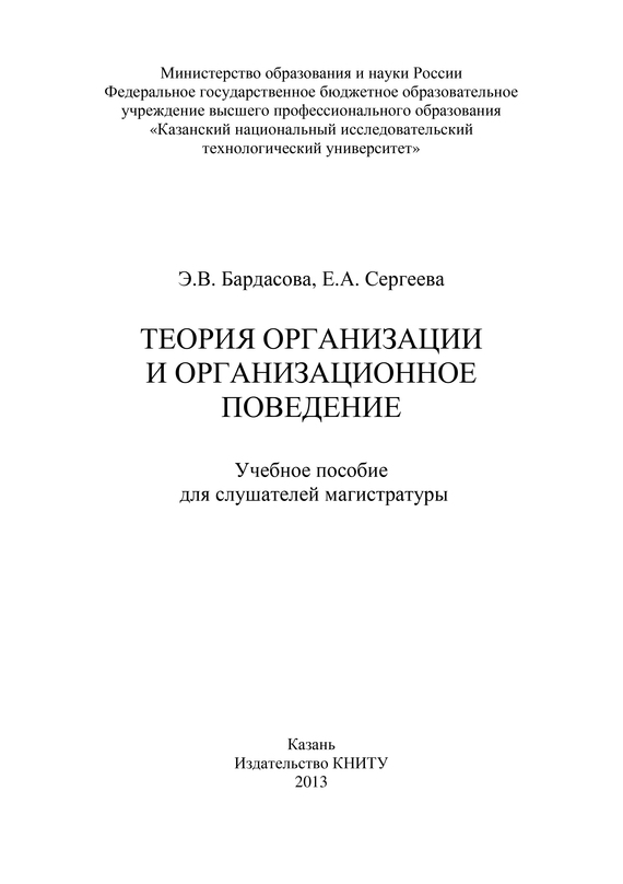 Э. Бардасова Теория организации и организационное поведение введение в прикладную социологию
