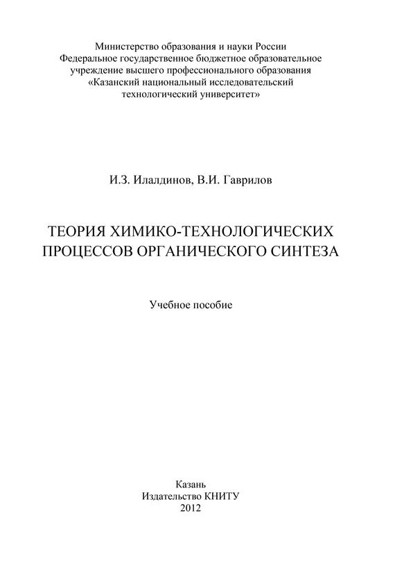 В. И. Гаврилов Теория химико-технологических процессов органического синтеза