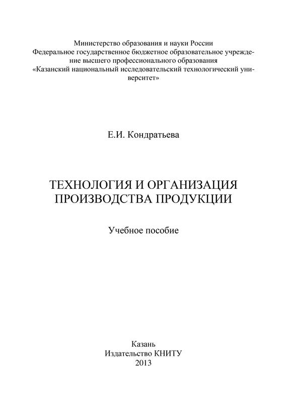 Технология и организация производства продукции