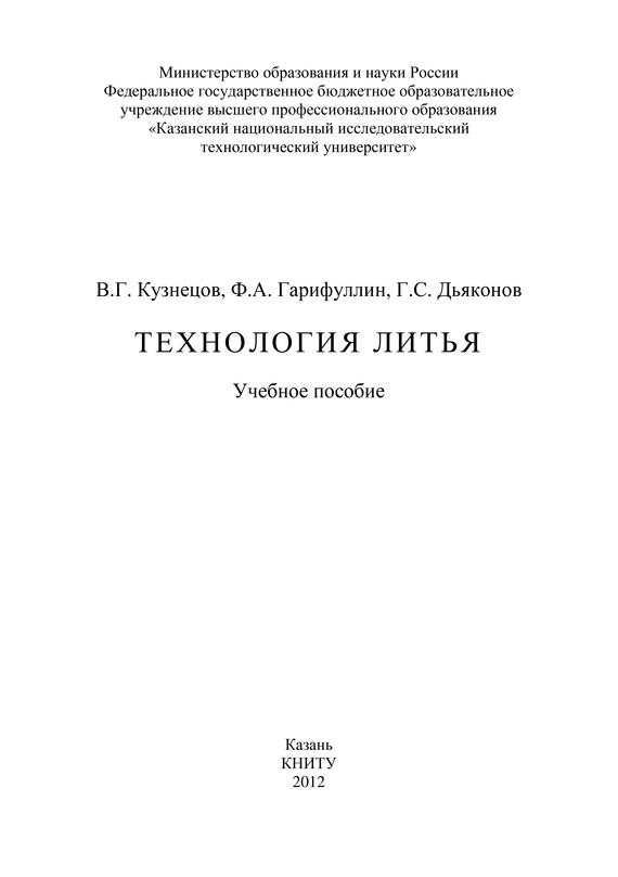 цены Ф. А. Гарифуллин Технология литья ISBN: 978-5-7882-1360-6