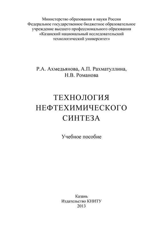 Р. А. Ахмедьянова Технология нефтехимического синтеза