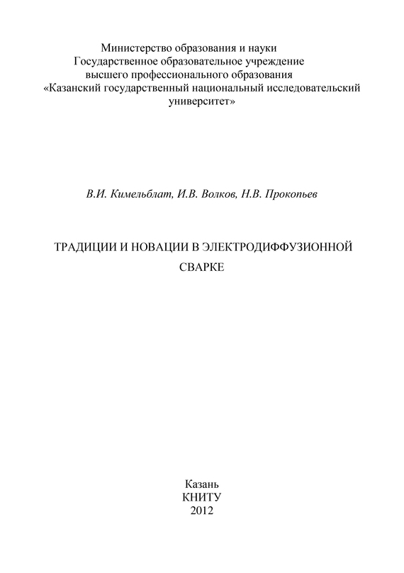 Скачать Традиции и новации в электродиффузионной сварке бесплатно И. В. Волков