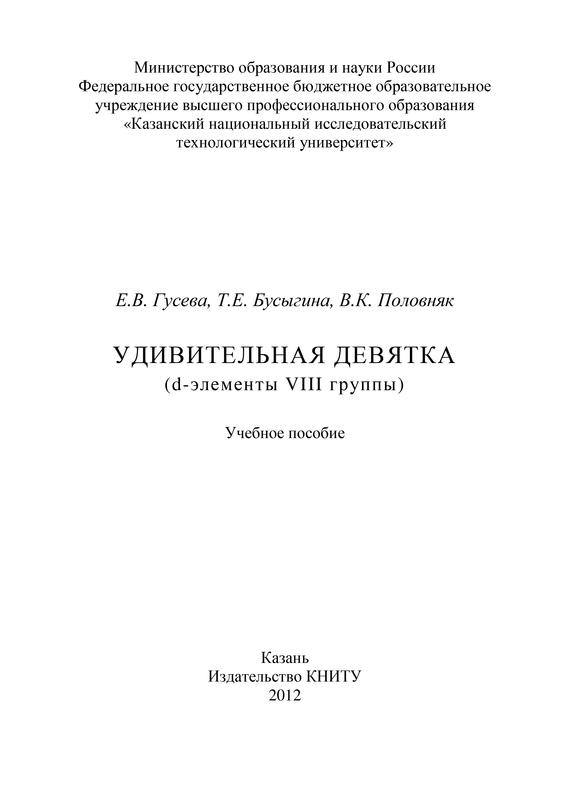 Е. В. Гусева