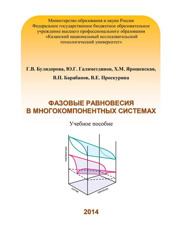 В. П. Барабанов Фазовые равновесия в многокомпонентных системах пуховик liu jo liu jo li003ewzhf24