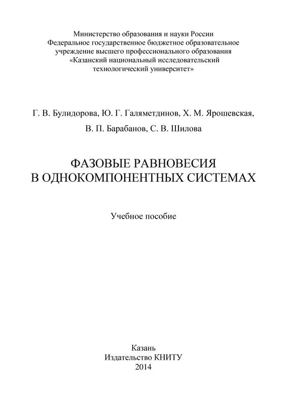 В. П. Барабанов Фазовые равновесия в однокомпонентных системах владимир нечаев und алексей висковатых фазовые переходы в наноструктурированных композитах