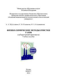 Мухутдинов, А.  - Физико-химические методы очистки газов