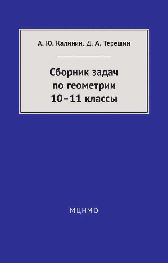 Александр Калинин Сборник задач по геометрии. 10—11 классы гринштейн м р 1100 задач по математике для младших школьников