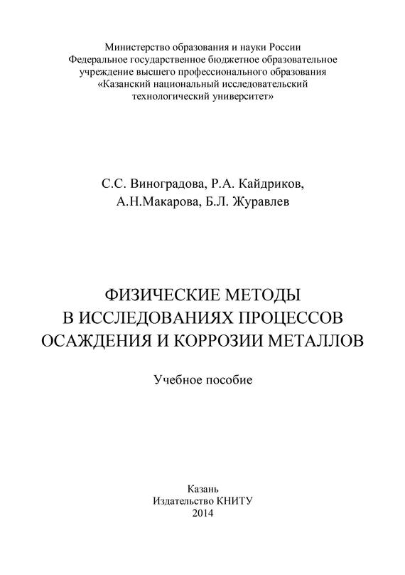 С. С. Виноградова Физические методы в исследованиях осаждения и коррозии металлов