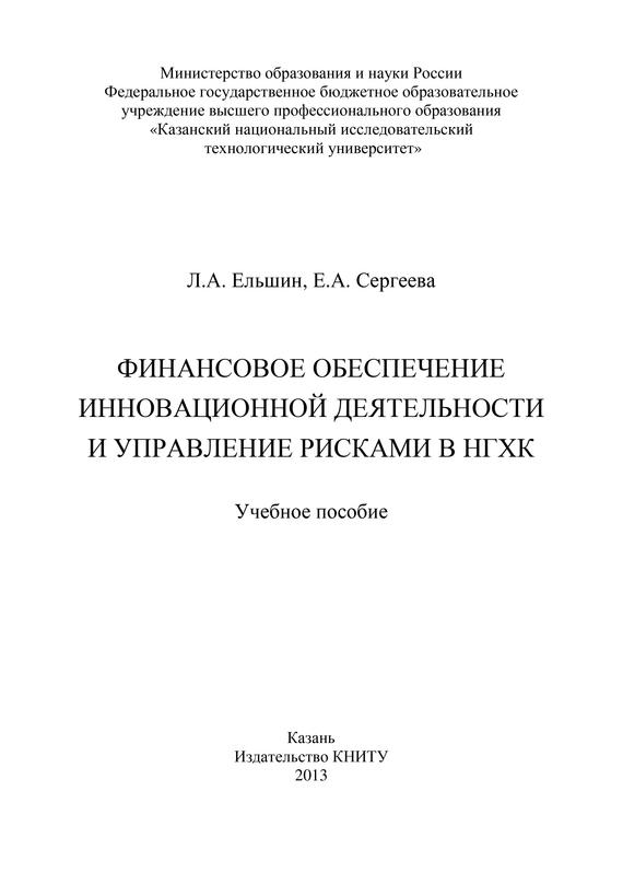 Л. Ельшин Финансовое обеспечение инновационной деятельности и управление рисками в НГХК