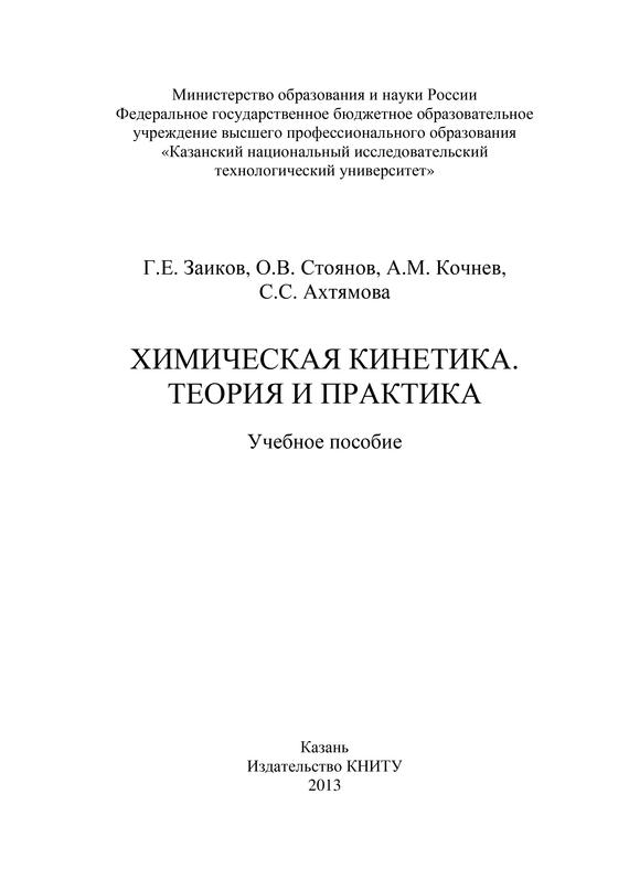 А. М. Кочнев Химическая кинетика. Теория и практика