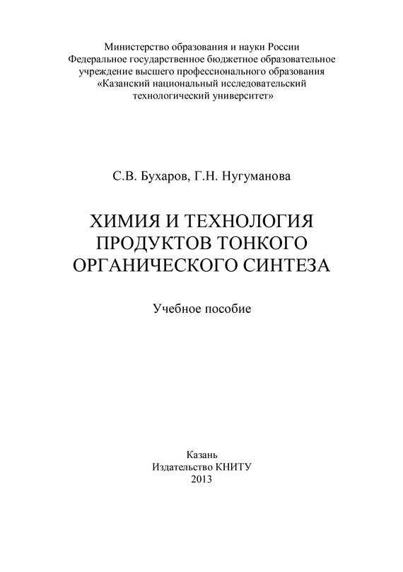 Обложка книги Химия и технология продуктов тонкого органического синтеза, автор Бухаров, С.