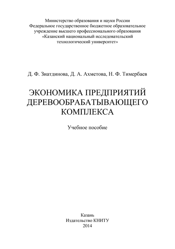 Д. Ахметова Экономика предприятий деревообрабатывающего комплекса машины и оборудование машиностроительных предприятий