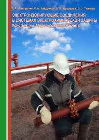 Журавлев, Б. Л.  - Электроизолирующие соединения в системах электрохимической защиты трубопроводов. Конструкции. Моделирование. Расчеты