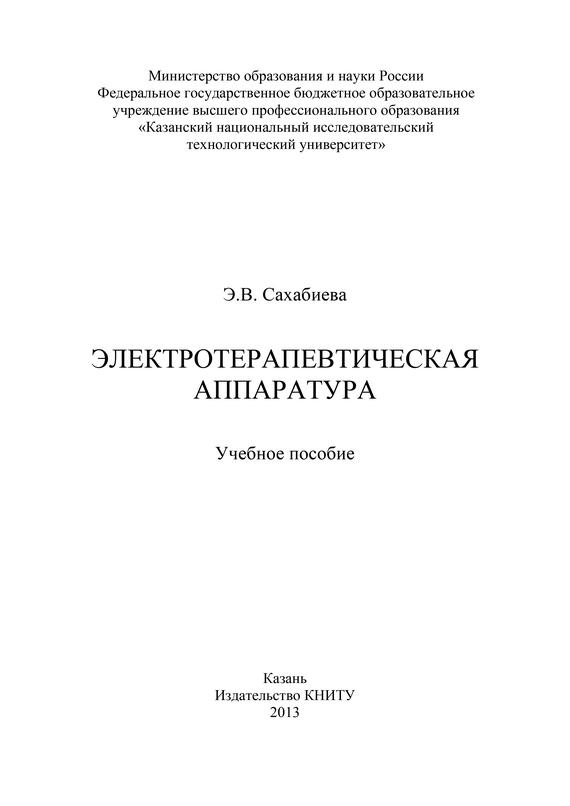 этноцентризм в содержании отечественных и зарубежных школьных учебников Э. Сахабиева Электротерапевтическая аппаратура
