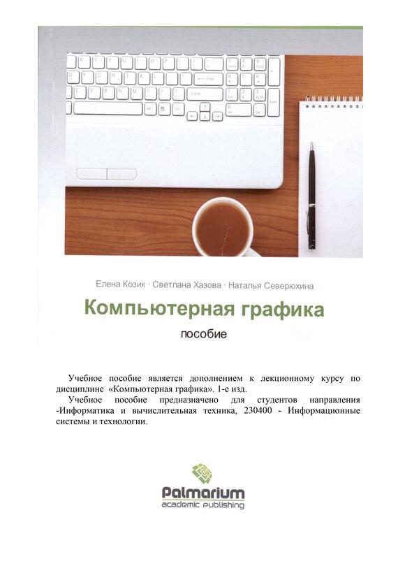 С. Хазова Компьютерная графика
