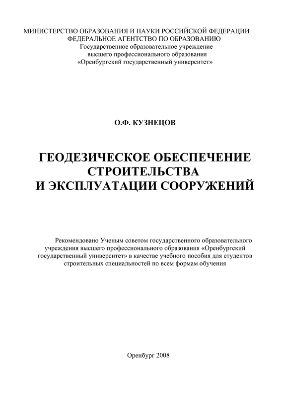 О. Ф. Кузнецов Геодезическое обеспечение строительства и эксплуатации сооружений геодезическое оборудование б у