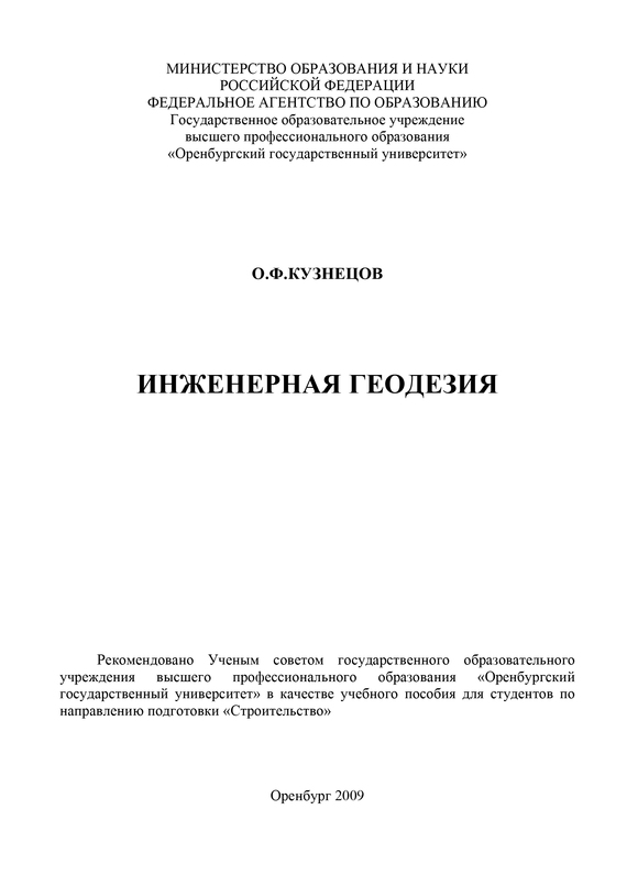 О. Ф. Кузнецов Инженерная геодезия о ф кузнецов спутниковая геодезия