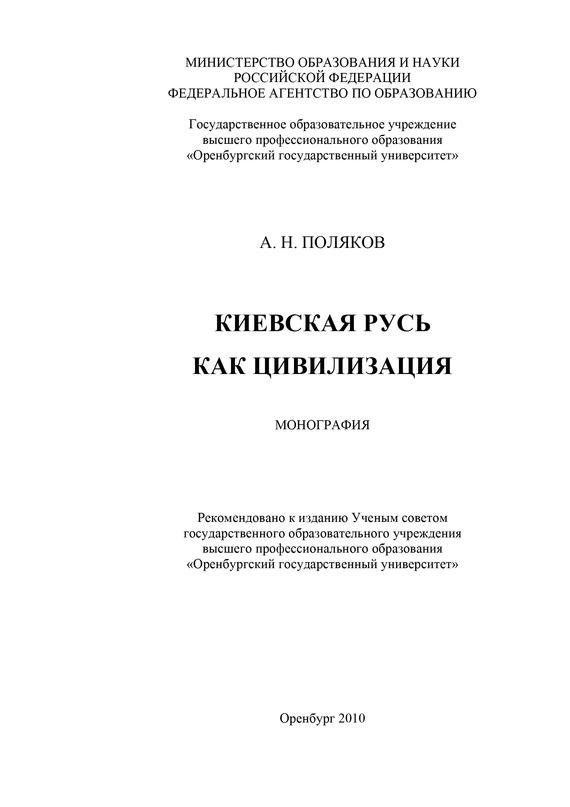 А. Н. Поляков Киевская Русь как цивилизация а н поляков историография русской истории
