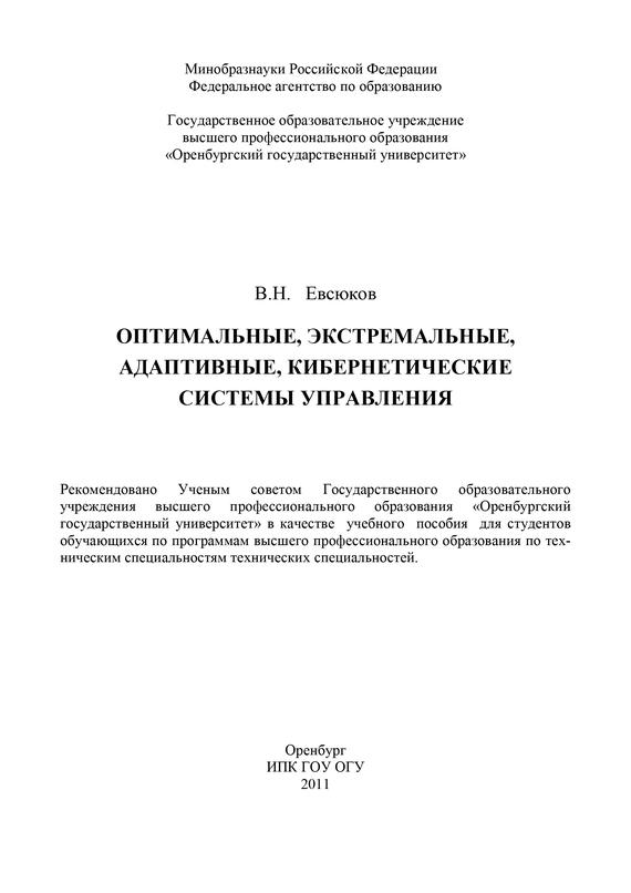 цены В. Н. Евсюков Оптимальные, экстремальные, адаптивные, кибернетические системы управления