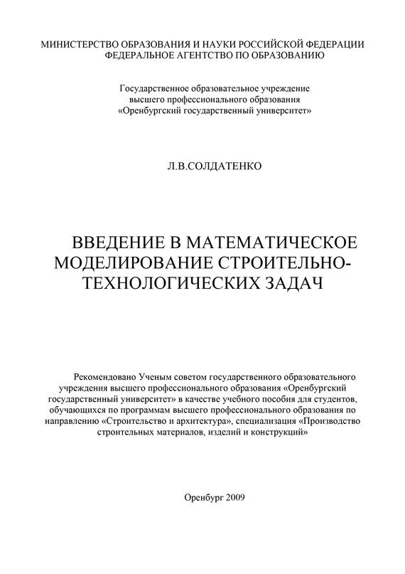 Л. Солдатенко Введение в математическое моделирование строительно-технологических задач математическое моделирование процессов в машиностроении